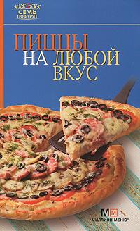 Пиццы на любой вкус #1