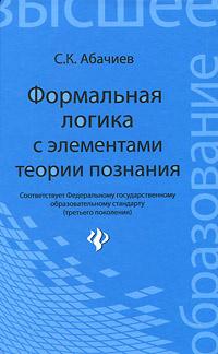 Формальная логика с элементами теории познания | Абачиев Сергей Константинович  #1