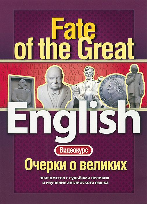 English: Fate Of The Great - Очерки о великих #1