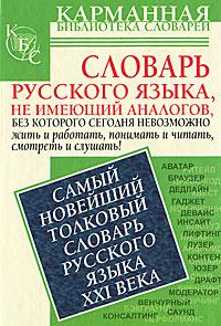 Самый новейший толковый словарь русского языка XXI века | Шагалова Екатерина Николаевна  #1