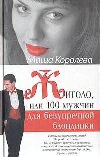Жиголо, или 100 мужчин для безупречной блондинки | Королева Мария Михайловна  #1
