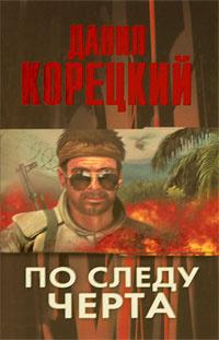 По следу Черта | Корецкий Данил Аркадьевич #1