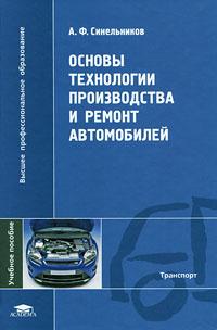 Основы технологии производства и ремонт автомобилей #1