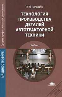 Технология производства деталей автотракторной техники | Балашов Виктор Николаевич  #1