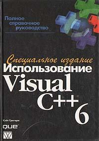 Использование Visual C++ 6. Специальное издание | Грегори Кейт  #1