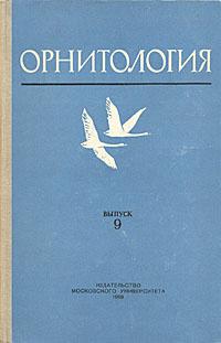 Орнитология. Выпуск 9 #1
