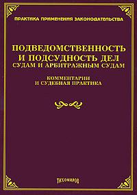 Подведомственность и подсудность дел судам и арбитражным судам. Комментарии и судебная практика  #1