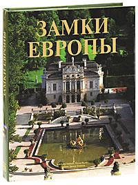 Замки Европы #1