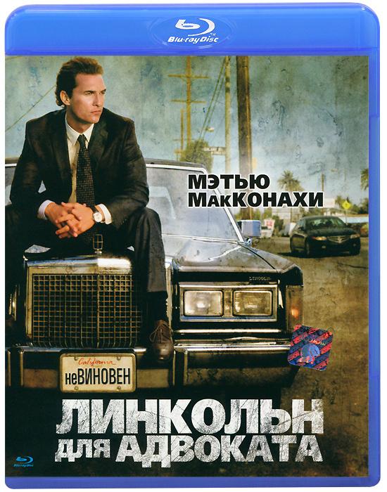 Линкольн для адвоката (Blu-ray) #1