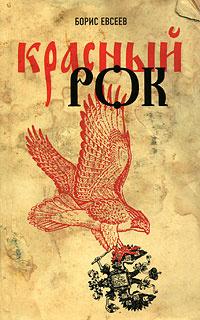 Красный рок | Евсеев Борис Тимофеевич #1