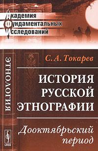 История русской этнографии: Дооктябрьский период #1