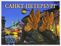 Санкт-Петербург. Альбом #1