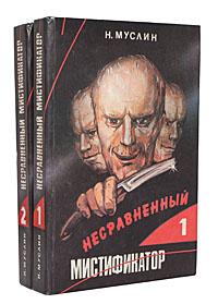 Несравненный мистификатор (комплект из 2 книг)   Муслин Наум Семенович  #1