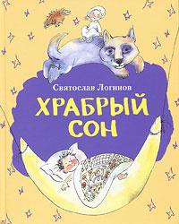 Храбрый сон | Логинов Святослав Владимирович #1