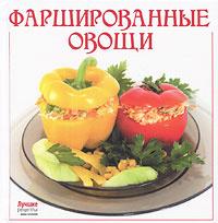 Фаршированные овощи #1