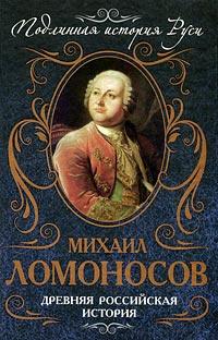 Древняя российская история   Ломоносов Михаил Васильевич  #1