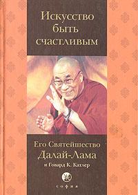 Искусство быть счастливым. Руководство для жизни   Катлер Говард К., Его Святейшество Далай-лама XIV #1