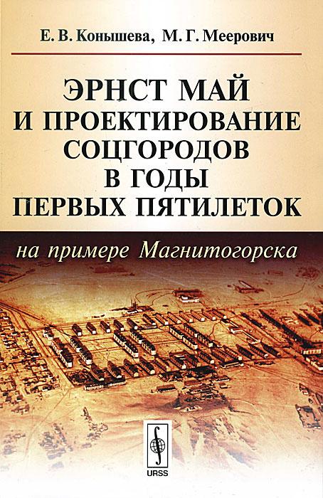 Эрнст Май и проектирование соцгородов в годы первых пятилеток (на примере Магнитогорска)  #1