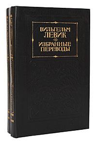 Вильгельм Левик. Избранные переводы (комплект из 2 книг)  #1