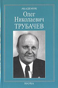 Академик Олег Николаевич Трубачев #1