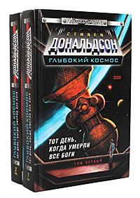 Тот день, когда умерли все боги (комплект из 2 книг) | Дональдсон Стивен Ридер  #1