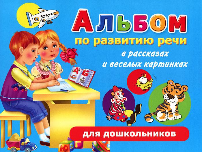 Альбом по развитию речи для дошкольников в рассказах и веселых картинках | Новиковская Ольга Андреевна #1