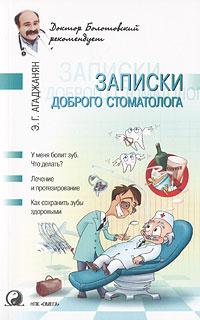 Записки доброго стоматолога | Агаджанян Эмиль Гургенович  #1