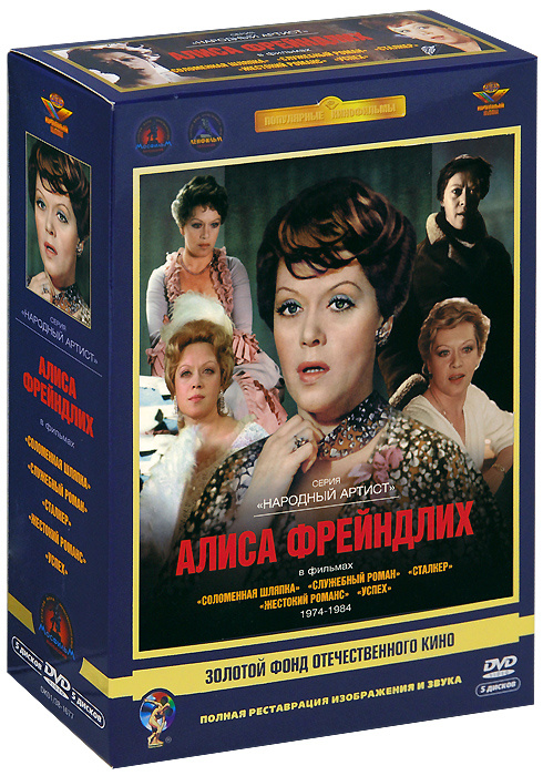 Фильмы Алисы Фрейндлих (5 DVD) #1