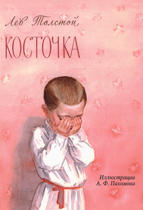 Косточка (+ CD) #1