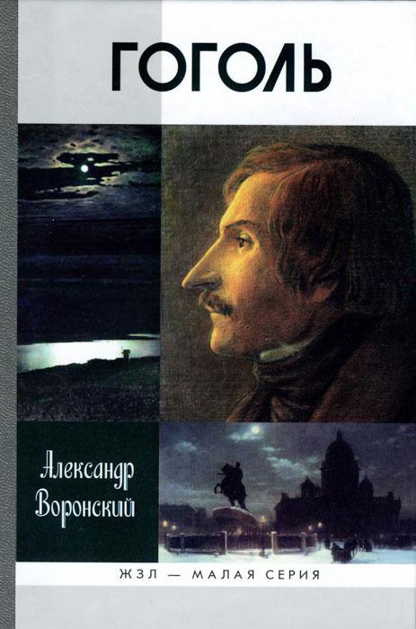 Гоголь #1