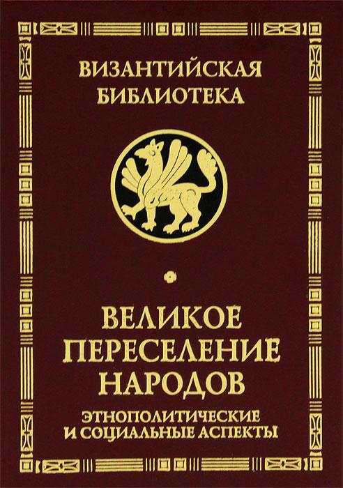 Великое переселение народов. Этнополитические и социальные аспекты  #1