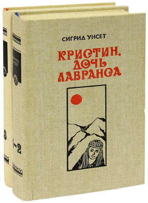 Кристин, дочь Лавранса (комплект из 2 книг)   Унсет Сигрид, Дьяконов Михаил А.  #1