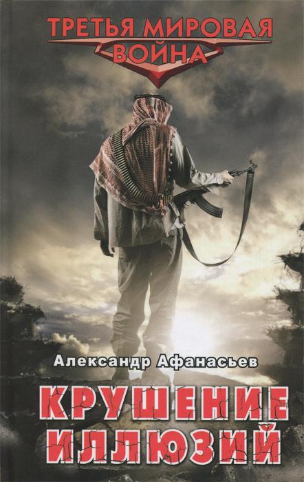 Крушение иллюзий | Афанасьев Александр Николаевич #1