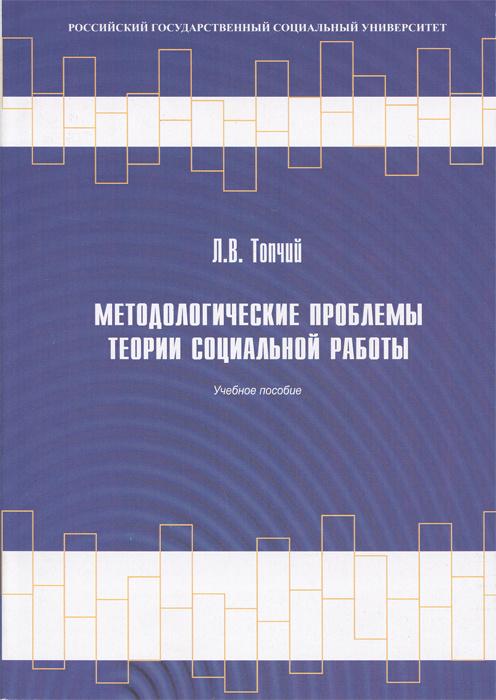 Методологические проблемы теории социальной работы #1