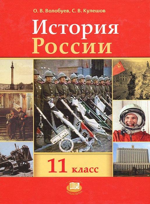 История России XX - начало XXI века. 11 класс #1