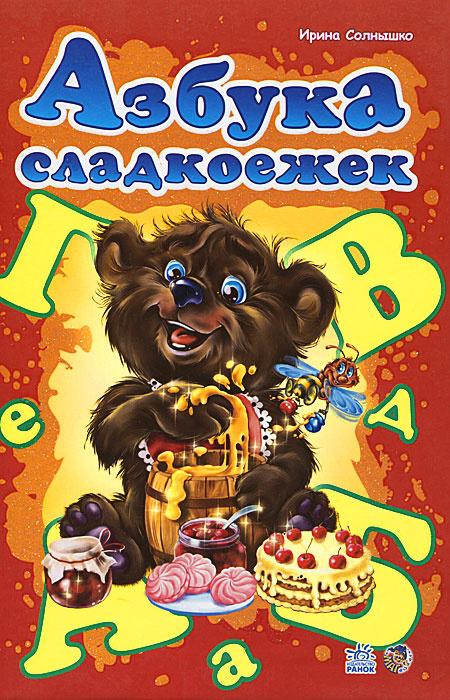 Азбука сладкоежек | Солнышко Ирина, Щербакова Е. А. #1