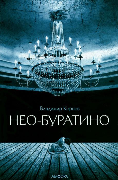 Нео-Буратино | Корнев Владимир Григорьевич #1