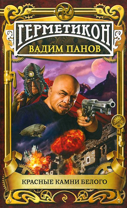 Красные камни белого   Панов Вадим Юрьевич #1