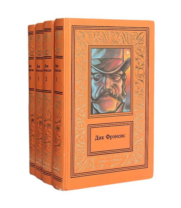 Дик Фрэнсис. Сочинения в 4 томах (комплект)   Фрэнсис Дик #1
