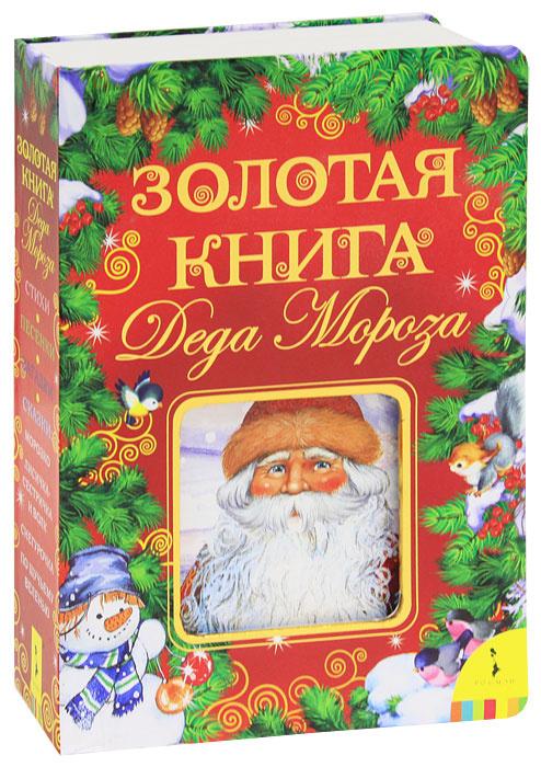 Золотая книга Деда Мороза #1