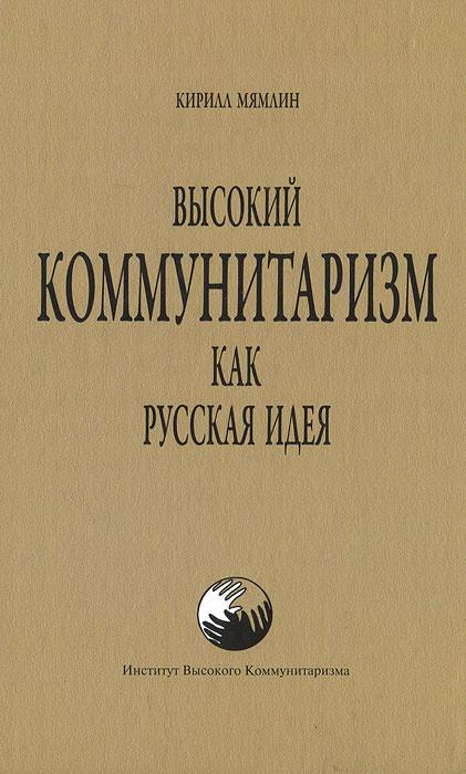 Высокий коммунитаризм как русская идея | Мямлин Кирилл #1