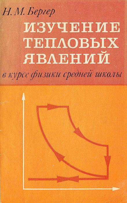 Изучение тепловых явлений в курсе физики средней школы | Бергер Наум Моисеевич  #1
