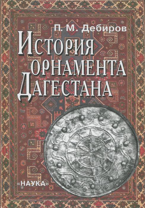 История орнамента Дагестана #1