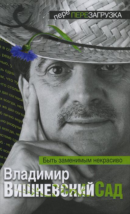 Вишневский Сад. Быть заменимым некрасиво #1