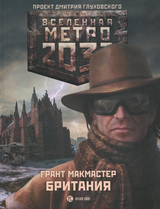 Метро 2033. Британия #1