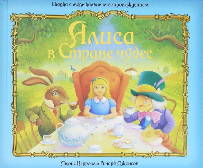 Алиса в Стране чудес #1