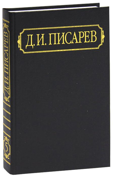 Д. И. Писарев. Полное собрание сочинений и писем. В 12 томах. Том 5  #1