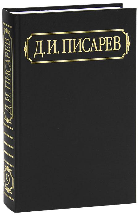 Д. И. Писарев. Полное собрание сочинений и писем. В 12 томах. Том 9  #1