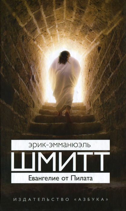 Евангелие от Пилата   Шмитт Эрик-Эммануэль #1