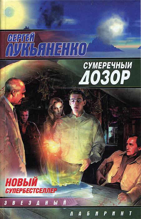 Сумеречный Дозор | Лукьяненко Сергей Васильевич #1